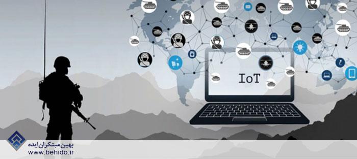 کاربردهای نظامی اینترنت اشیا