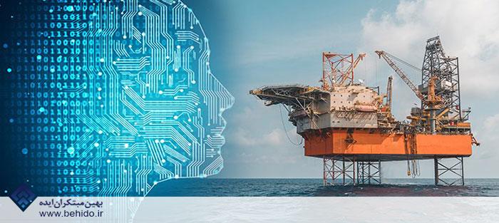 تاثیر هوش مصنوعی بر صنایع نفت